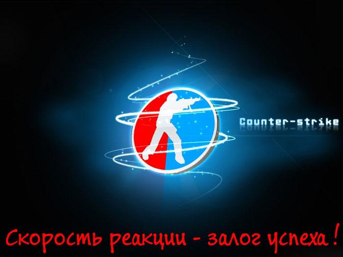 Скорость реакции - залог успеха киберспортсмена.